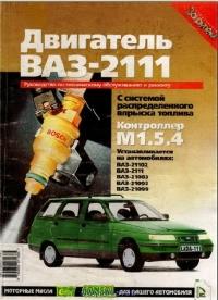 Система управления двигателем. Система впрыска ВАЗ 2111 М1.5.4